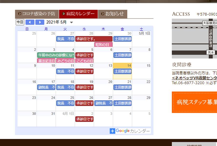 東大阪市のおおにし動物クリニック様ホームページ_googleカレンダー
