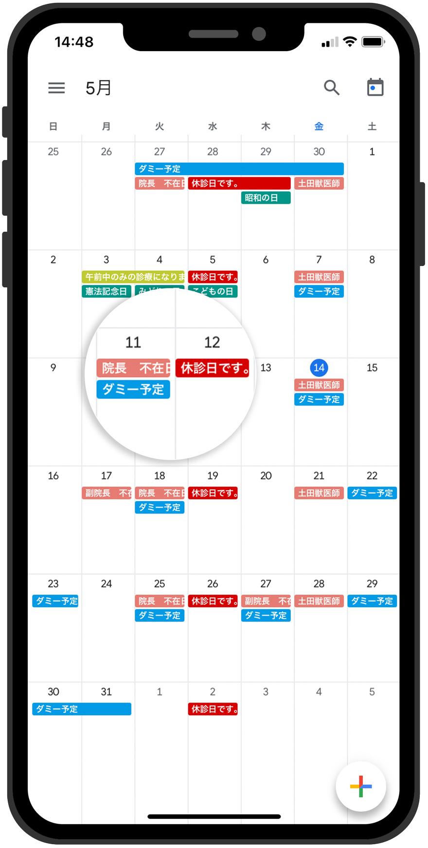 東大阪市のおおにし動物クリニック様ホームページ_googleカレンダー:スマートフォンの場合
