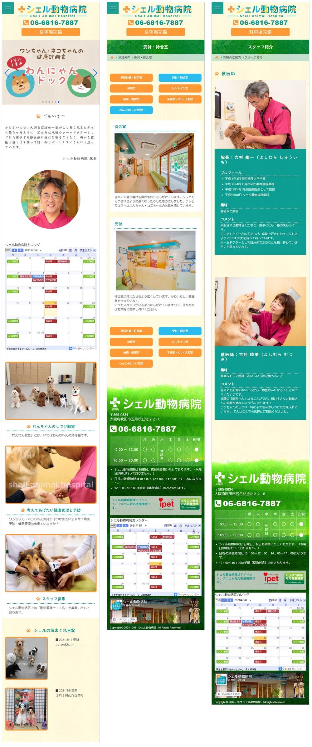 吹田市のシェル動物病院様ホームページ:スマートフォン版