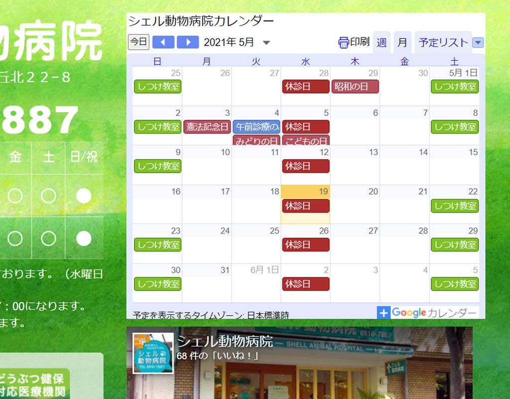吹田市のシェル動物病院様ホームページ_googleカレンダー