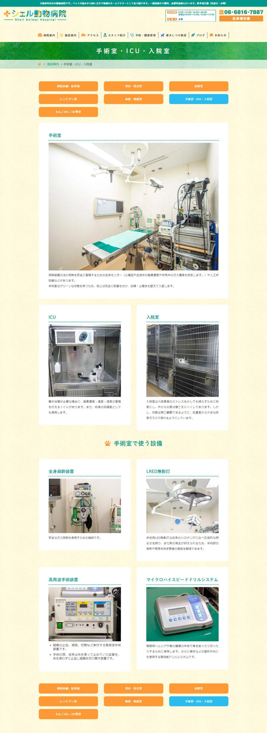 吹田市のシェル動物病院様ホームページ