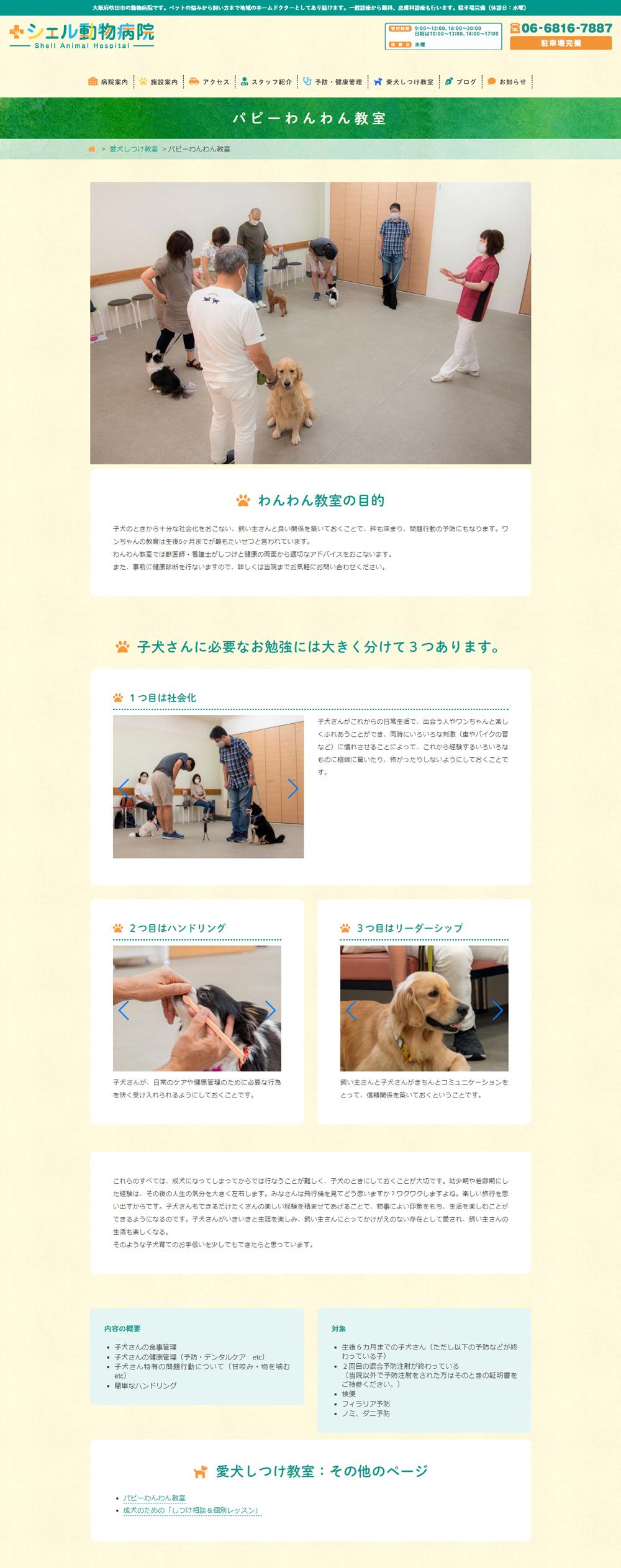 吹田市のシェル動物病院様ホームページ:愛犬しつけ教室ページ