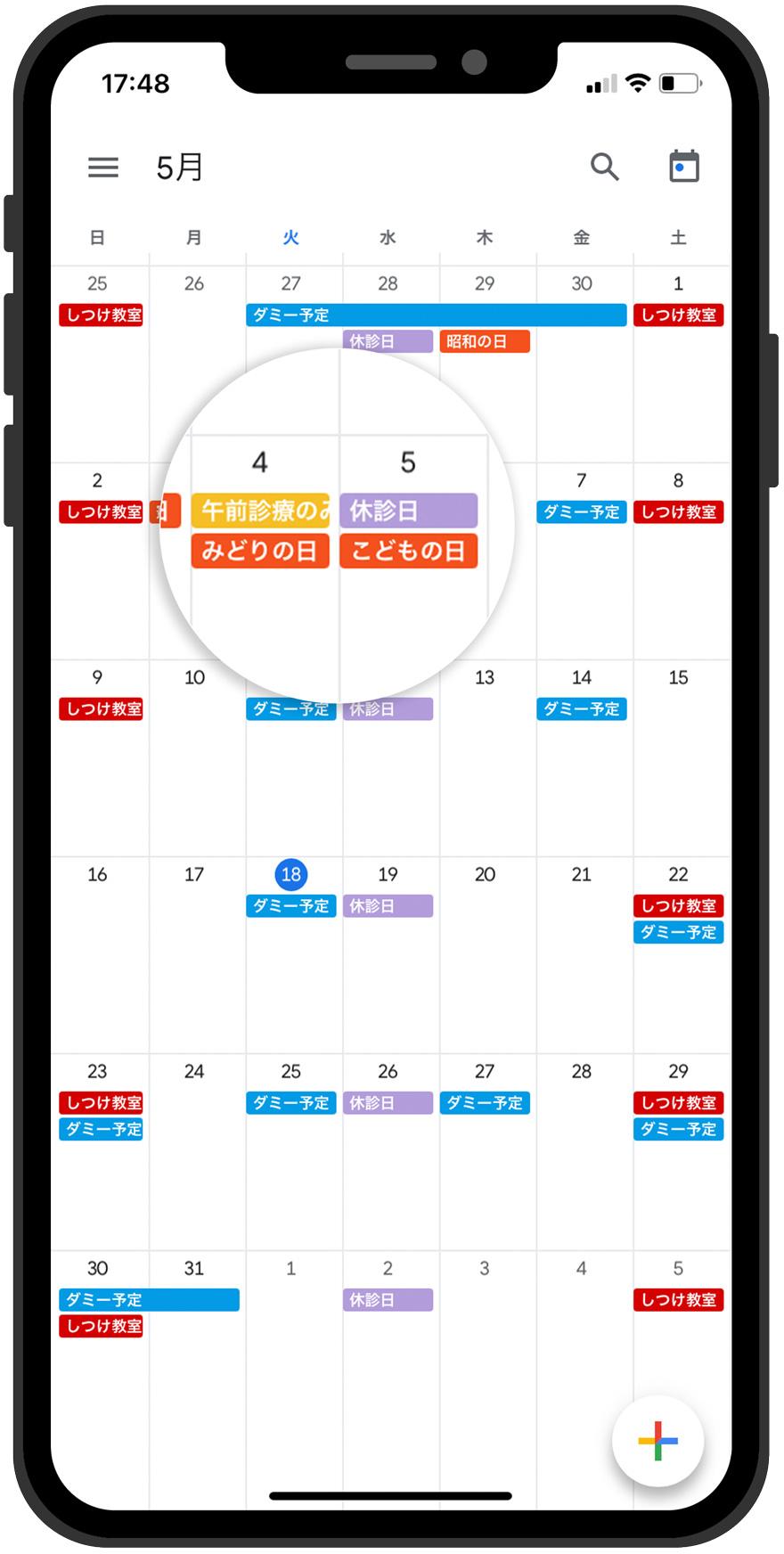 吹田市のシェル動物病院様ホームページ_googleカレンダー:スマートフォンの場合