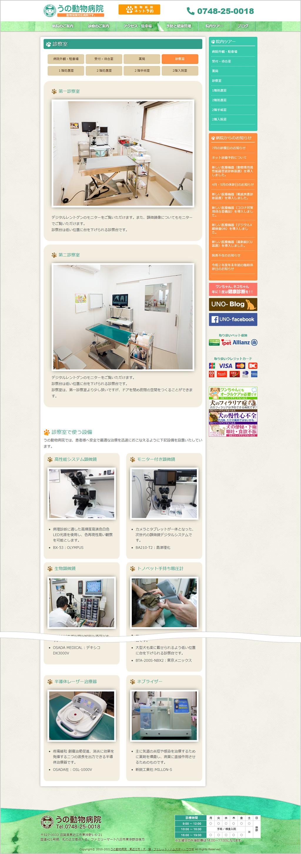滋賀県東近江市:うの動物病院